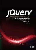(二手書)jQuery網頁設計範例教學
