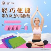 瑜伽墊 可折疊瑜伽墊 環保PVC外出旅行便捷式薄款男女防滑折疊式健身墊