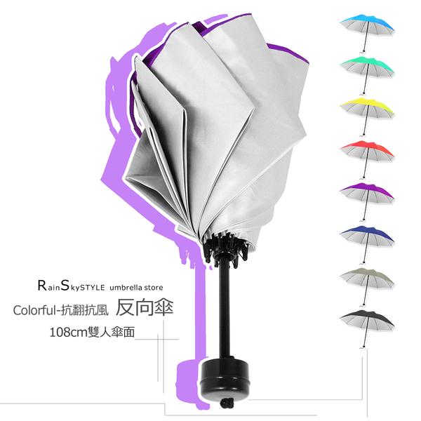 【買一送一】108cm雙人反向傘 / 抗UV傘晴雨傘防風傘超輕傘洋傘折疊傘遮陽傘防曬傘非自動傘黑膠傘