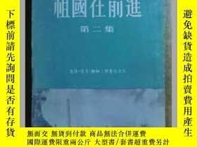 二手書博民逛書店罕見祖國在前進(第二集)Y26177 新華社 等 三聯書店 出版