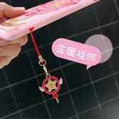 百變小櫻魔法棒掛飾日系卡通可愛女生手機
