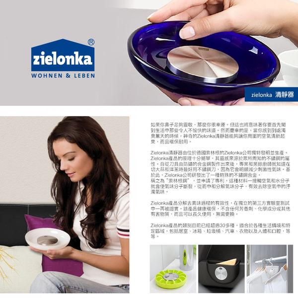 德國潔靈康「zielonka」寵物除味刷(藍色)  空氣清淨器 清淨機 淨化器 加濕器 除臭 不鏽鋼