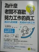 【書寶二手書T6/財經企管_MJE】為什麼老闆不喜歡努力工作的員工_吉澤準特