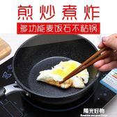 麥飯石不黏煎鍋平底炒鍋煎蛋家用無油煙燃氣灶適用電磁爐通用加厚 igo全館88折