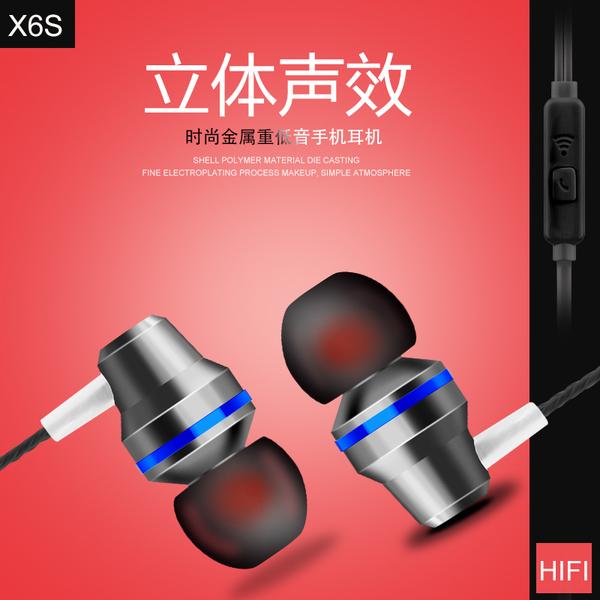 King*Shop----行鋒盾X6S安卓通用入耳式耳機金屬重低音蘋果安卓智能帶麥耳塞