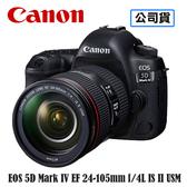 3C LiFe CANON EOS 5D IV EF 24-105mm F4L IS II USM 5D4 單眼相機 送64G 台灣代理商公司貨