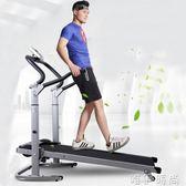 跑步機 機械式走步機家用靜音迷你小型老人健身不用電折疊式無動力跑步機igo 唯伊時尚
