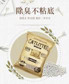 跨年趴踢購西西貓砂包郵10公斤膨潤土結團貓沙除臭無塵貓砂20斤10kg貓咪用品