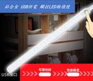 鋁合金USB供電 觸控LED櫥櫃燈