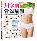【川字肌骨盆瑜伽:1個月腰瘦10公分,瘦腰、瘦背、瘦臀,瘦大腿 】全館滿600免運