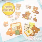 Norns【拉拉熊防水貼紙】SAN-X正版授權 可愛 文具 行李箱裝飾貼紙 懶懶熊 Rilakkuma