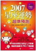 二手書博民逛書店 《2007星座運勢超準��測》 R2Y ISBN:9867136675│星座小王子