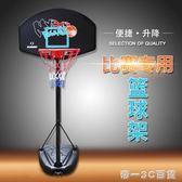 家用兒童籃球架成人標準籃筐自由升降青少年籃球架投籃筐戶外【帝一3C旗艦】YTL