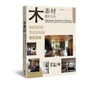 木素材設計大全