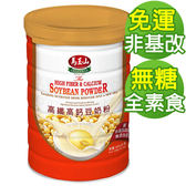 99免運【馬玉山】高纖高鈣豆奶粉400g-有效期限2019.3.22