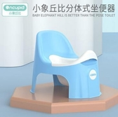 坐便器 ONCUPID小象丘比兒童寶寶bb坐便器小孩廁所馬桶男女1歲4便盆尿盆YJT 暖心生活館
