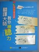 【書寶二手書T3/語言學習_J1L】翻譯大師教你練聽力_郭岱宗