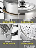 蒸鍋不銹鋼三層多3層蒸饅頭的蒸籠加厚1二2層家用煤氣灶用電磁爐 NMS快意購物網