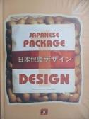 【書寶二手書T2/設計_ZKK】日本包裝設計Japanese Package Design