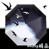 黑膠防曬全自動傘防紫外線遮陽傘晴雨傘折疊兩用太陽傘男女創意傘  enjoy精品