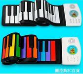 手捲電子鋼琴初學入門成人男女兒童便攜式折疊加厚早教軟玩具樂器QM  圖拉斯3C百貨
