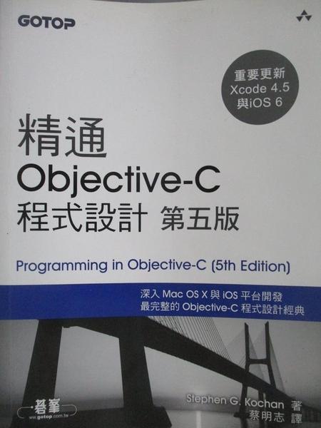 【書寶二手書T6/電腦_YDF】精通 Objective-C 程式設計(第五版)_Stephen G. Kochan