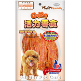 【寵物王國】活力零食-CR220 Super Dry薄切雞胸肉片100g