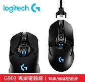 Logitech 羅技 G903 專業電競級有線/無線遊戲滑鼠
