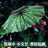 夏季晴雨黑膠防曬兩用小清新雨傘xx5648【野之旅】