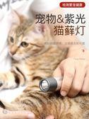 神火伍德氏燈照貓蘚燈寵物紫光燈手電筒紫外線真菌檢測伍德燈貓廯 薇薇