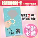 Tiffany色鑽戒刮刮卡(每張2元)-...