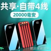 行動電源20000毫安自帶線三合一超薄大容量小巧便攜快充行動電源適用 免運快出