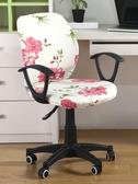 椅套 辦公椅套座椅套電腦椅轉椅座套升降老板電腦椅套罩通用轉椅套罩【快速出貨八五鉅惠】