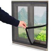 萬聖節大促銷 好康鉅惠~包邊防蚊紗窗非磁性魔術貼隱形紗網-多尺寸~