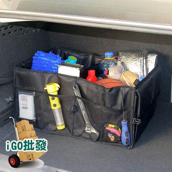❖限今日-超取299免運❖ 汽車後車箱收納箱 儲物箱 置物箱 可折疊 車載 【G0008】