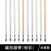 珠友 NA-50021 Unicite 台灣製 識別證帶(粉彩)-素色識別證帶/識別證件繩/證件吊帶/悠遊卡/識別證/60入