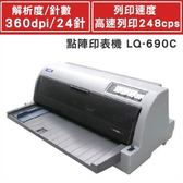 EPSON LQ-690C 點陣印表機 【送專用色帶1支】