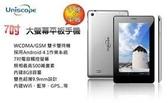 優思7吋平板手機 3G可通話平板電腦 IPS螢幕 四核心處理器 雙卡雙待內附原廠皮套 特價~~剩一組