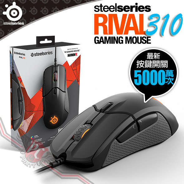 [ PC PARTY ] 賽睿 SteelSeries RIVAL 310 競爭者 電競 光學滑鼠 5000萬次點擊