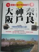 【書寶二手書T8/旅遊_JBH】跟著小氣少年自由行大阪神戶奈良_小氣少年