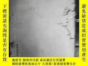 二手書博民逛書店罕見抗戰八年之川康後防19809 鄧錫候 川康綏靖主任公署祕書處