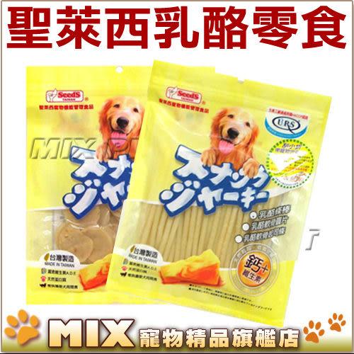 ◆MIX米克斯◆聖萊西.黃金乳酪系列,台灣製造最安心,補充豐富鈣質有活力
