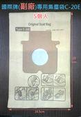 5個入【國際牌✿PANASONIC】吸塵器集塵袋✿副廠《TYPE-C-20E》