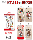 88柑仔店~GARMMA Hello Kitty X Line iPhone7 Plus 5.5吋  防摔保護殼 手機殼 軟套