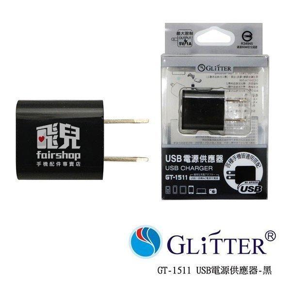 【妃凡】Glitter GT-1511 USB電源供應器 充電器 BSMI認證 充電頭 插頭 旅充頭 i7 紅 (G)