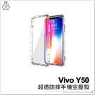 Vivo Y50 防摔殼 手機殼 空壓殼 透明 軟殼 保護殼 氣墊 保護套 手機套 氣囊套 防摔 防撞