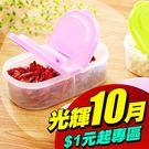 [限購價$19] 雙格有蓋廚房食品雜糧密封罐 (不挑色)