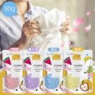 衣物芳香顆粒 香香豆 香香粒 芳香粒 洗衣香香豆 RN2909【50g/包】