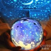 星空投影儀夢幻生日快樂燈光創意室內裝飾浪漫led小夜燈藍牙音響 京都3C