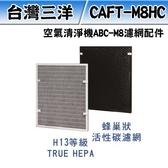 『原廠濾網』三洋 空氣清淨機濾網【CAFT-M8HC 濾網 】適用機型ABC-M8,一組二片裝 HEPA+峰巢性活性碳